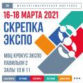 Скрепка Экспо 2021