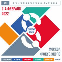 29-я Международная Мультитематическая выставка Скрепка Экспо