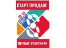 Участники 29-й международной мультитематической выставки Скрепка Экспо/ 02 - 04 февраля 2022 Г/ ВЫПУСК 1.