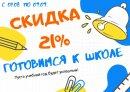 Скидка 21% ко Дню знаний