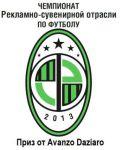 Состоялся 1-й Чемпионат Рекламно-Сувенирной Отрасли по футболу!