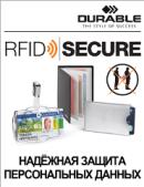 DURABLE: карманы RFID на складе дистрибьюторов