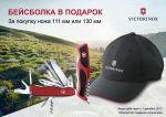 Акция! ″Бейсболка в подарок за покупку любого ножа Victorinox 111 и 130 мм″.