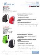 10 новых рюкзаков WENGER различных дизайнов, объемов и цветов уже на складе!!!