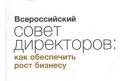 Всероссийский совет директоров в Самаре