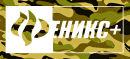 ″Феникс+″ поздравляет всех с 23 февраля!