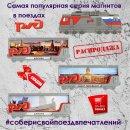 Магниты ″Локомотив″ и ″Вагоны-города″ серии ″Собери свой поезд впечатлений!″ РЖД