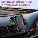 Автоматическая беспроводная зарядка для авто