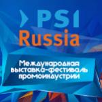 PSI Russia (ранее - IPSA Осень)