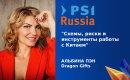 DRAGON GIFTS на PSI Russia: наш стенд В-16