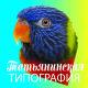 Татьнинская Типография