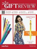 Осенний выпуск журнала GIFT Review